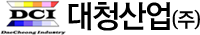 대청산업주식회사